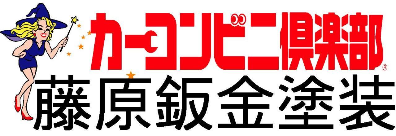 藤原鈑金塗装 認証番号1-12088