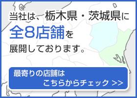 当社は、栃木県・茨城県に全9店舗を展開しております。