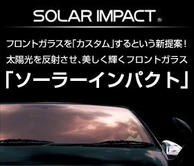 フロントガラスを「カスタム」するという新提案!太陽光を反射させ、美しく輝くフロントガラス「ソーラーインパクト」