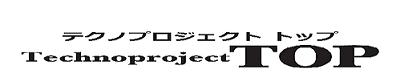 テクノプロジェクトトップ