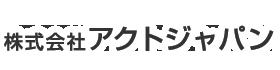 株式会社アクトジャパン
