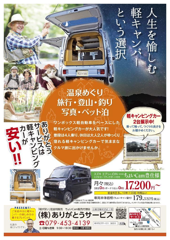 中古 車 キャンピングカー 軽