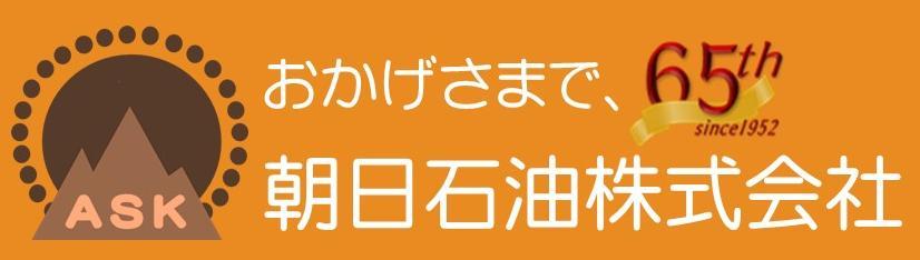 朝日石油株式会社 JXTGエネルギ特約店