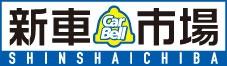 新車市場(カーベル