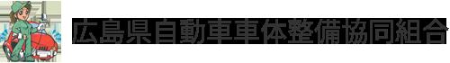 広島県自動車車体整備協同組合