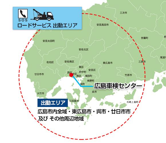 広島車検センターのロードサービス出動エリア地図