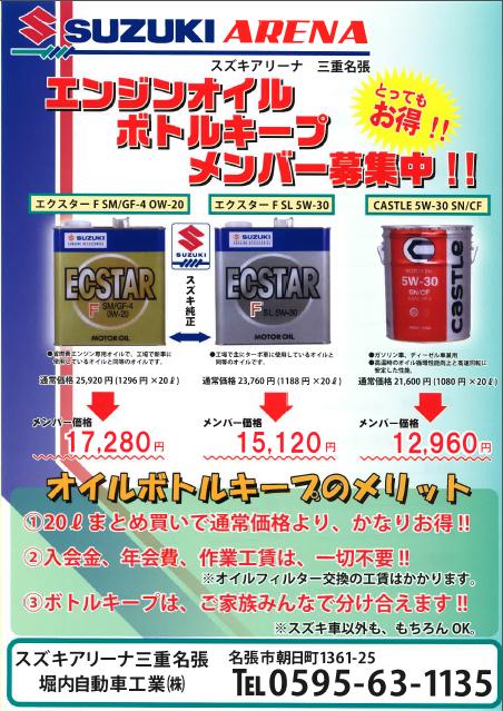 SUZUKI/ 【エクスターF】 スズキ純正 エンジンオイル 【SN 5W-30】 20L