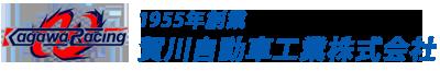 賀川自動車工業株式会社