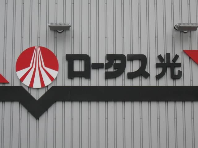 有限会社光自動車整備工場