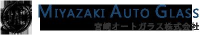 宮崎オートガラス株式会社