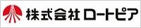 株式会社ロートピア 総合トップページ