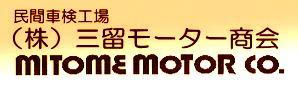 三留モーター商会