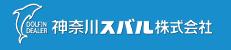 神奈川スバル株式会社
