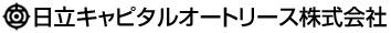 日立キャピタルオートリース株式会社