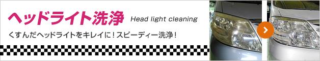 ヘッドライト洗浄