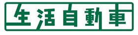 西山産業開発株式会社 生活自動車