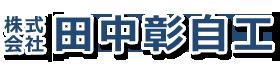 株式会社田中彰自工
