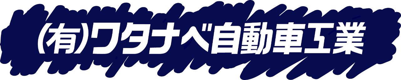 有限会社ワタナベ自動車工業