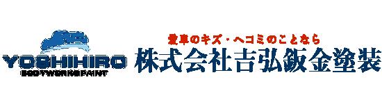 株式会社吉弘鈑金塗装